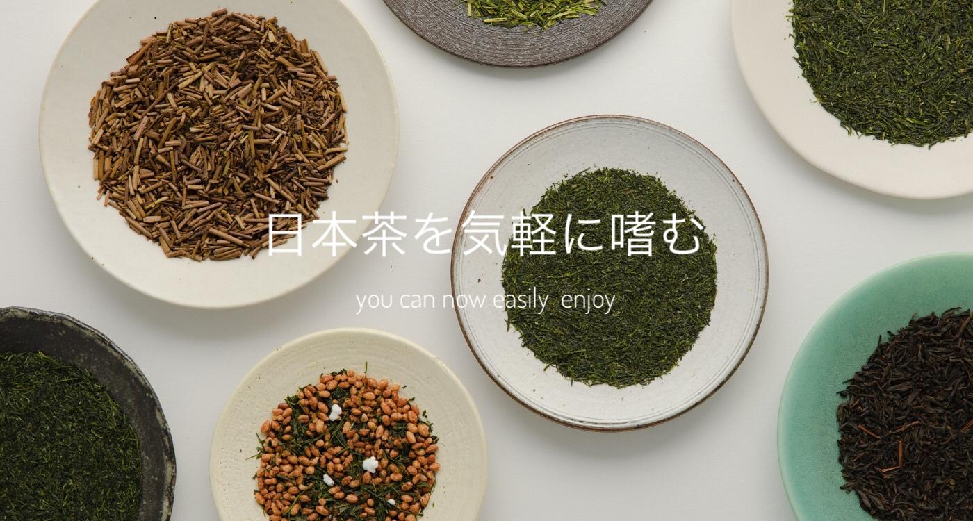 さしま茶農家直販 斉藤製茶